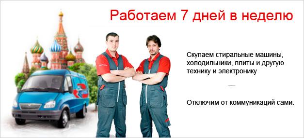 Скупка и утилизация бытовой техники в Москве